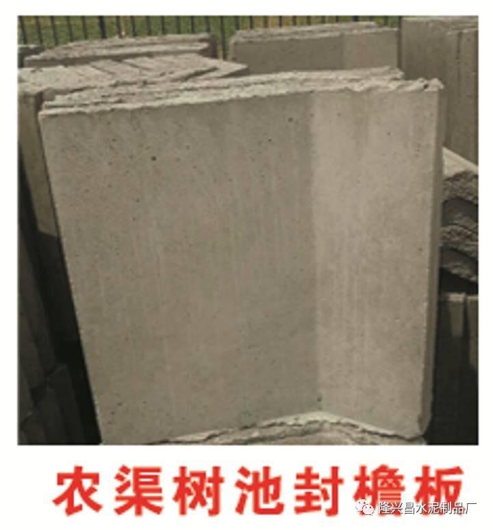 内蒙古水泥制品农渠板