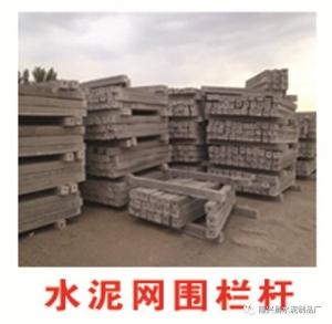 内蒙古网围栏杆水泥制品